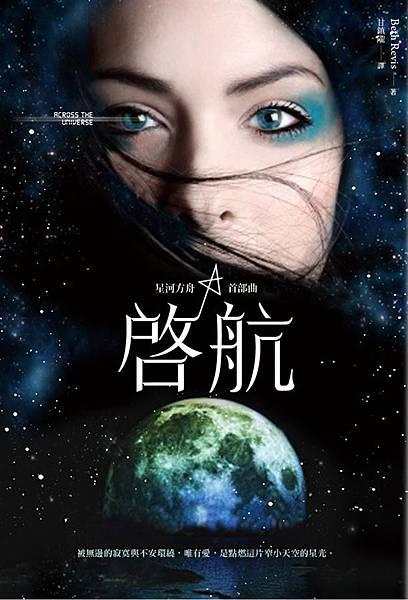 星河方舟首部曲:啓航 Across the Universe