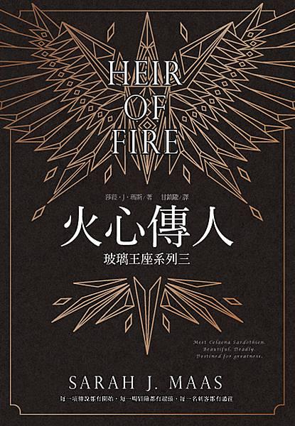 火心傳人(玻璃王座系列三) Heir of Fire