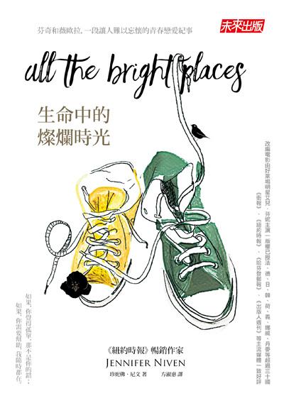 生命中的燦爛時光 All the Bright Places