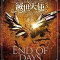 滅世天使3:重生 End of Days
