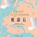 原諒石 Sweet Forgiveness