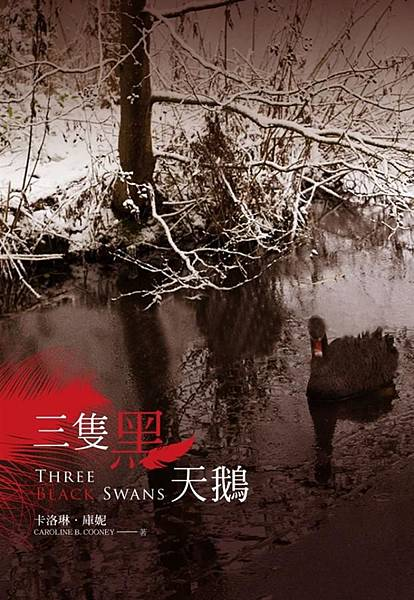 三隻黑天鵝 Three Black Swans