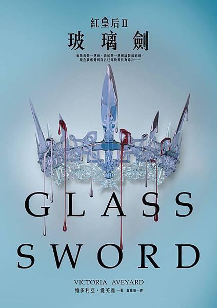 玻璃劍:紅皇后Ⅱ Glass Sword
