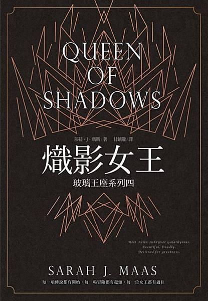 熾影女王(玻璃王座系列四) Queen of Shadows
