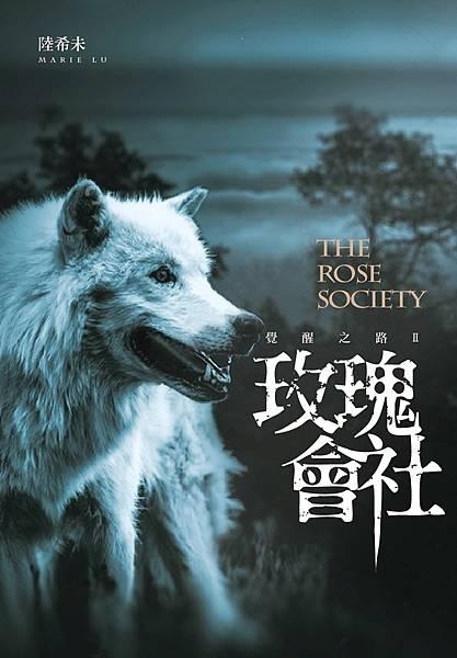 玫瑰會社(覺醒之路系列Ⅱ) The Rose Society