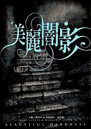 美麗闇影 Beautiful Darkness