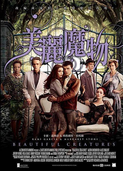 美麗魔物 Beautiful Creatures【電影書封版】
