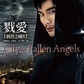 戮愛:骸骨之城8 City of Fallen Angels【電影書封版】