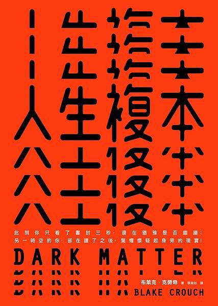 人生複本 Dark Matter