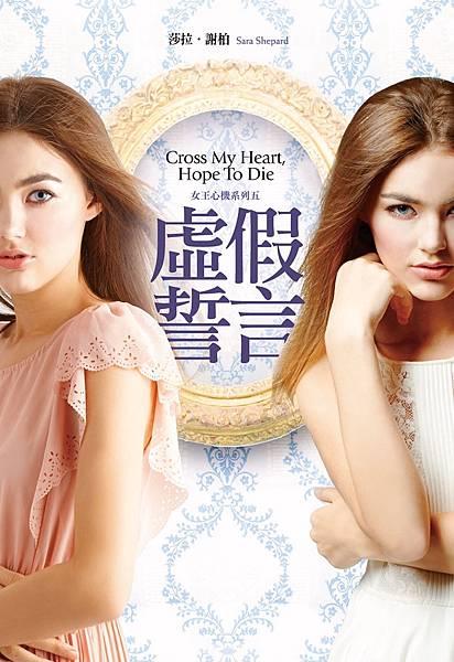 虛假誓言(女王心機系列五) Cross My Heart, Hope to Die
