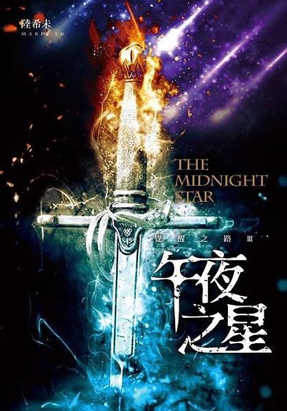 午夜之星(覺醒之路系列Ⅲ) The Midnight Star