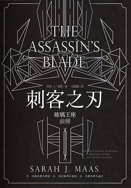 刺客之刃(玻璃王座前傳) The Assassin's Blade