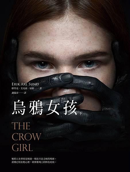 烏鴉女孩 The Crow Girl【下冊】