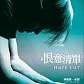 恨意清單 Hate List