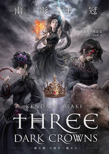 幽影王冠 Three Dark Crowns