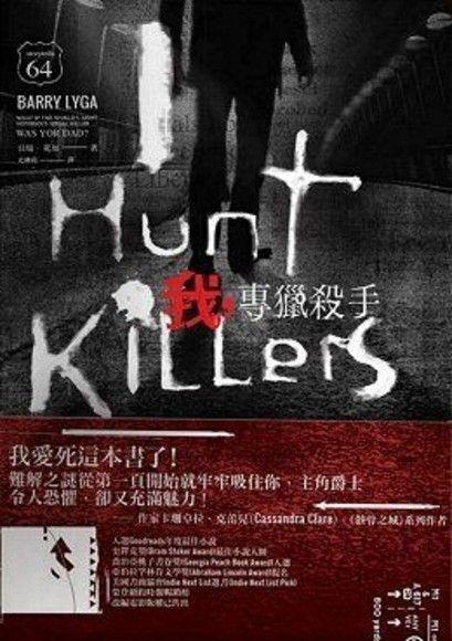 我,專獵殺手 I Hunt Killers