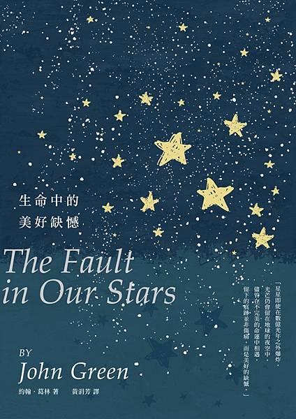 生命中的美好缺憾 The Fault In Our Stars