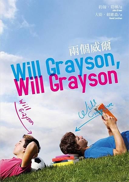 兩個威爾 Will Grayson, Will Grayson