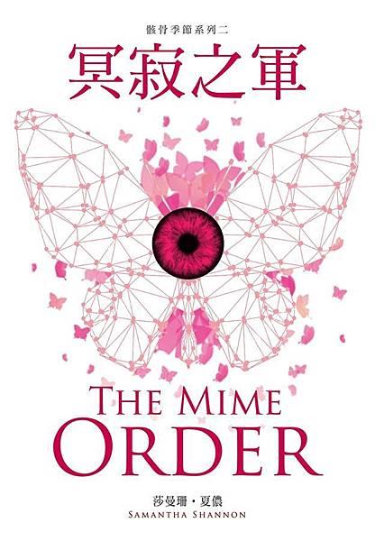 冥寂之軍 The Mime Order