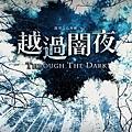 越過闇夜(闇黑之心外傳) Through the Dark
