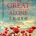 不能沒有妳 The Great Alone