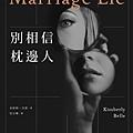 別相信枕邊人 The Marriage Lie