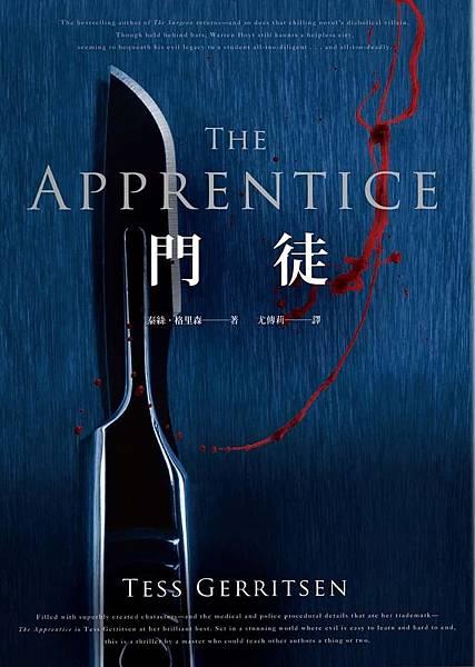 門徒 The Apprentice