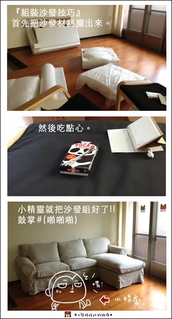 組裝沙發的技巧