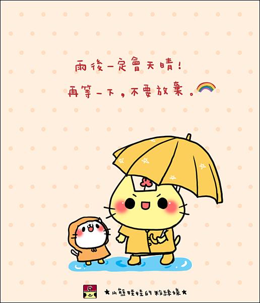 雨後.png