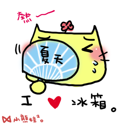 il冰箱6.png