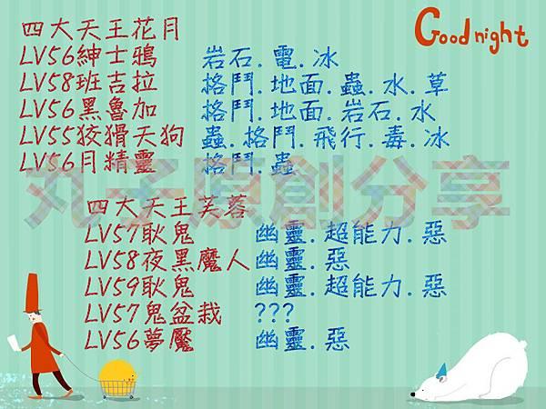 魅影5.0 四大1