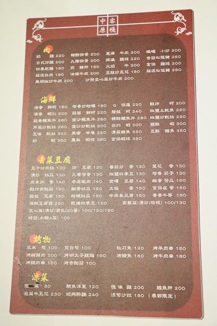 中原客棧 (9)