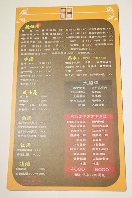 中原客棧 (10)