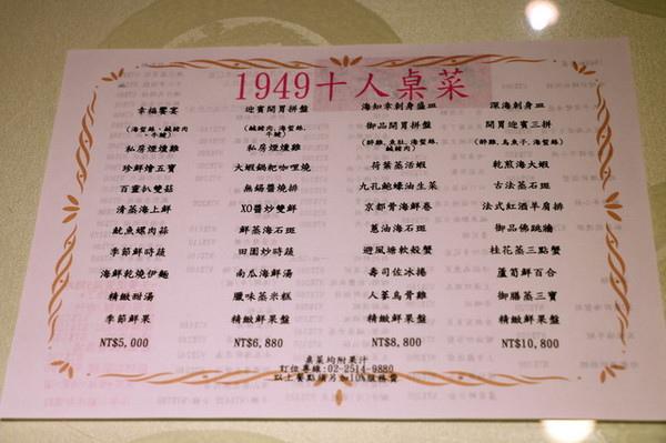 1949創料理 (9)
