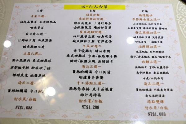1949創料理 (11)