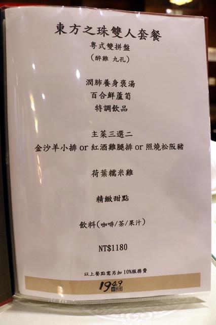 1949創料理 (12)
