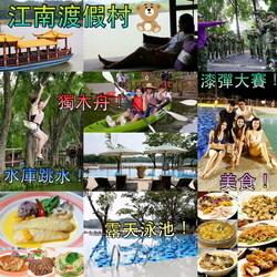 江南渡假村123