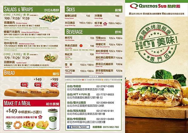 2016_04-Quiznos 3折DM(B面)