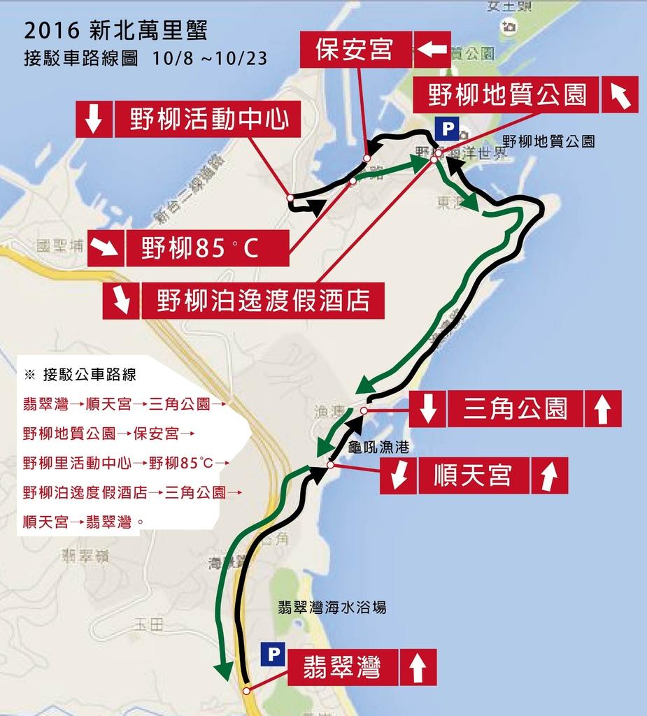 2016新北萬里蟹-平日接駁車路線圖 (2)