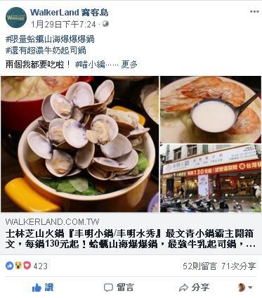 20190129丰明小鍋.JPG