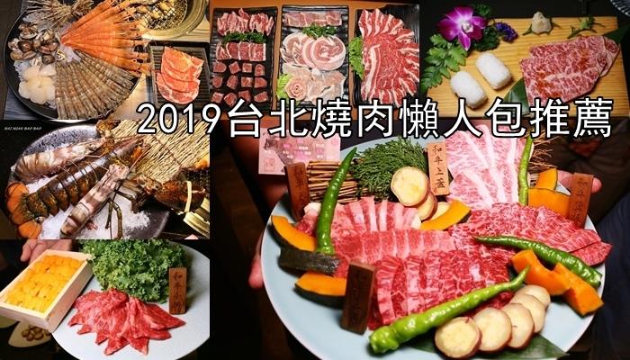 台北燒肉懶人包1.jpg