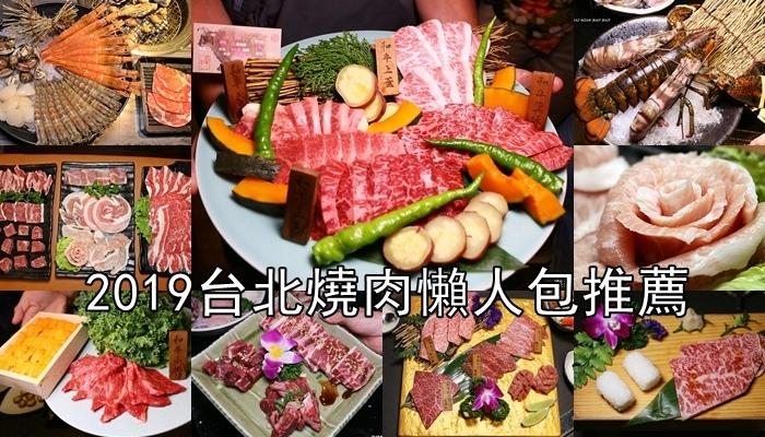 台北燒肉懶人包2.jpg