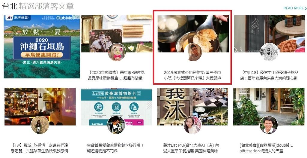 20191226大橋頭米糕.jpg