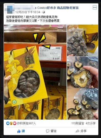 坤松香菇好市多.jpg
