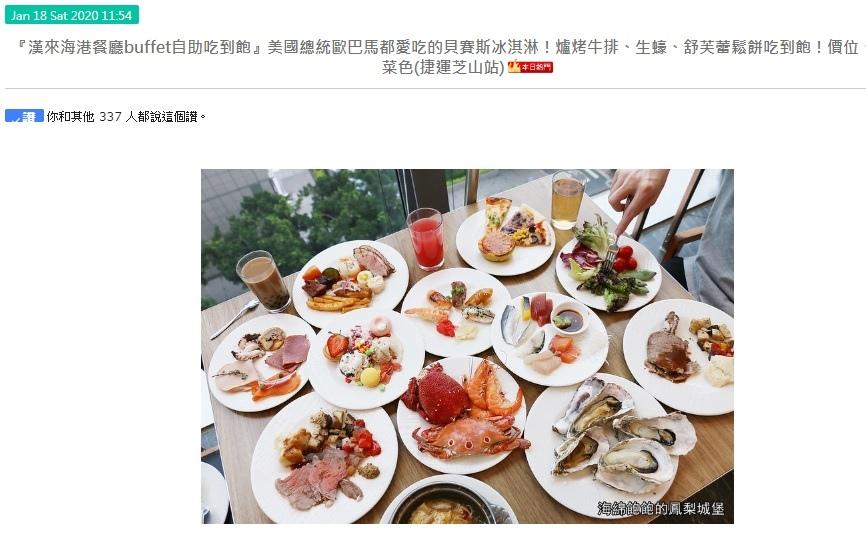 20200119漢來海港熱門.jpg