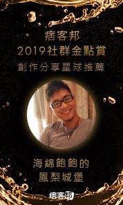 2019金賞獎.JPG