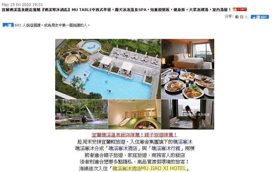 2020寒沐酒店.JPG