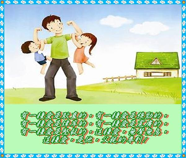 父親節快樂!01