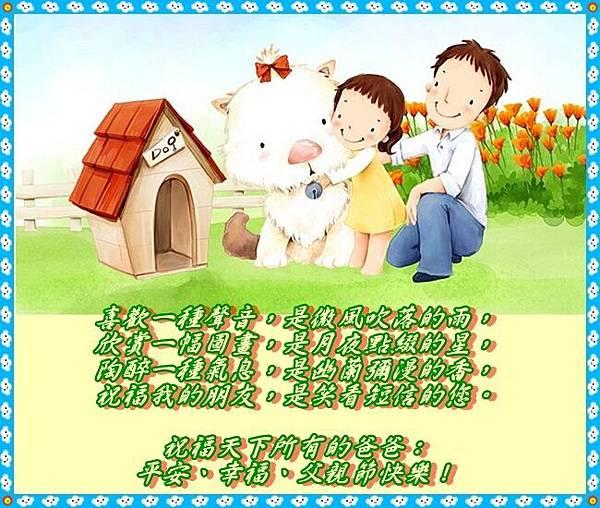 父親節快樂!003-1