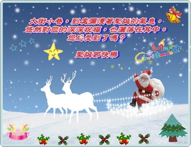 聖誕祝福2